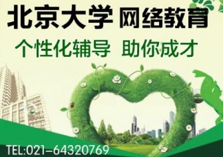 上海教育网络培训平台