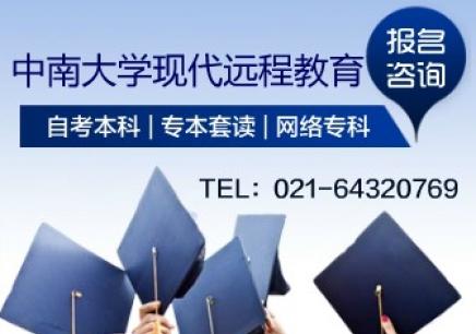 上海的远程教育本科 远程教育专科