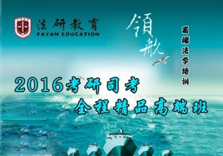 北京*好的法律考研机构