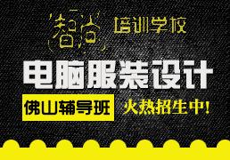高级电脑服装设计培训【华南农业大学】