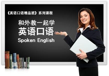 深圳成人英语口语培训班