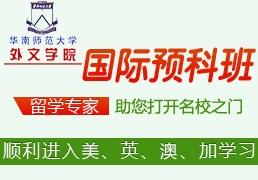广州英国国际预科班