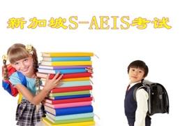 广州AEIS课程