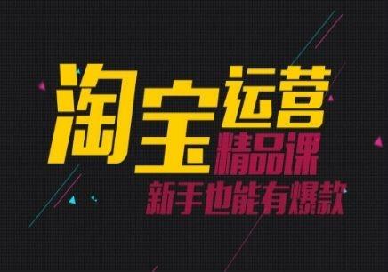 杭州淘宝美工培训多少钱