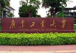 广东工业大学成人高考招生报名