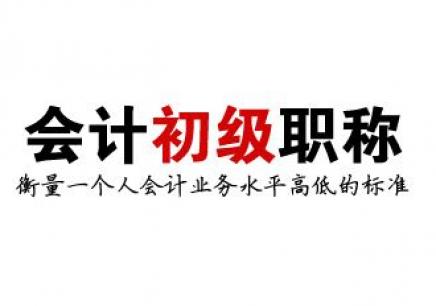 杭州初级会计师辅导