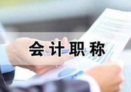 杭州会计初级职称辅导