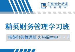 中级会计职称考试辅导【上海】