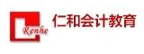 上海仁和会计培训