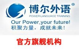 杭州西湖区职称英语培训有哪些