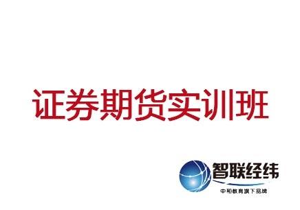 杭州证券期货实训班