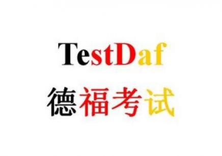 杭州歌德德语DSH考试