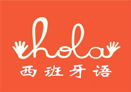 杭州西班牙语B2学习班