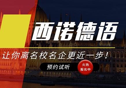 杭州哪里可以学德语