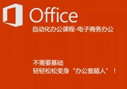 北京哪里有商务软件办公培训学校