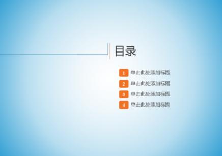 北京PPT商务应用培训学校哪家好