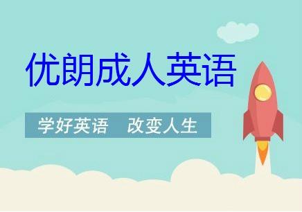 杭州哪里学成人英语