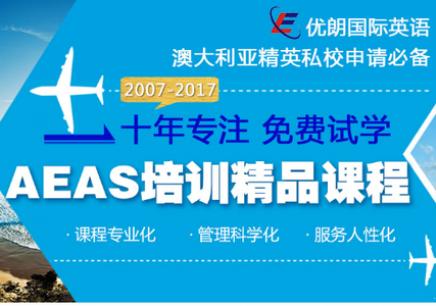 杭州AEAS网络课程