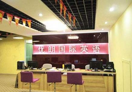 杭州优朗英语培训课程