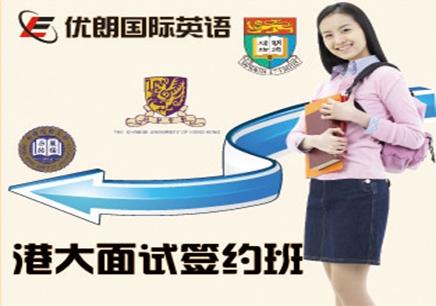 2018年香港大学面试培训课程
