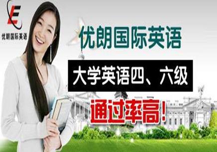 杭州英语四六级培训