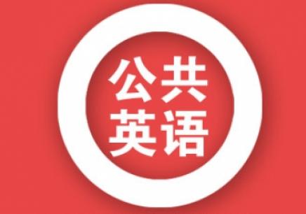 杭州公共英语三级考前培训班
