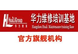 杭州电工培训中心