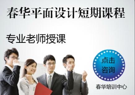 杭州平面广告设计入门学习班学费