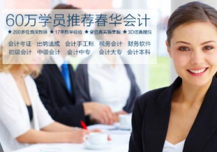 杭州中级会计师考证培训精品班