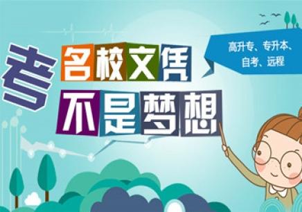 杭州自考学历专本套读