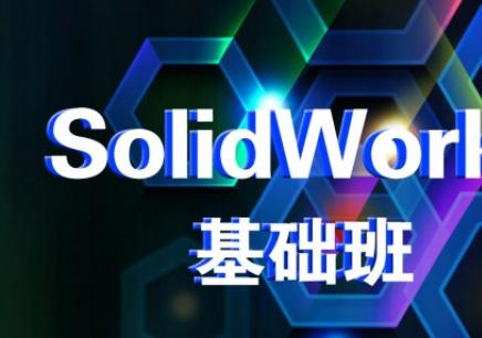 杭州下城区solidworks实例练习