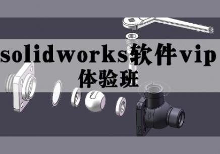杭州下城区solidworks实训