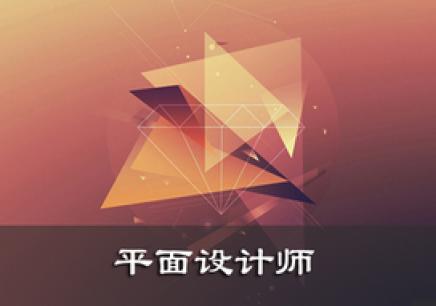 杭州平面设计师培训