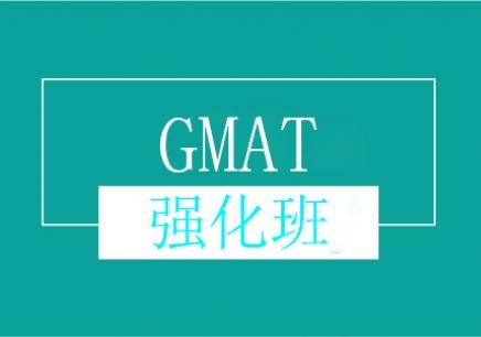 GMAT强化培训班