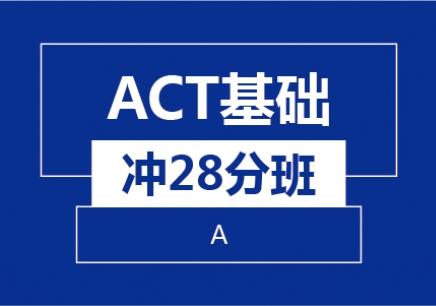 杭州ACT基础冲刺班