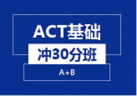 杭州ACT培训班