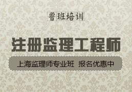 注册监理工程师考前培训班 上海