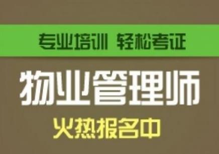 杭州物业上岗证培训机构