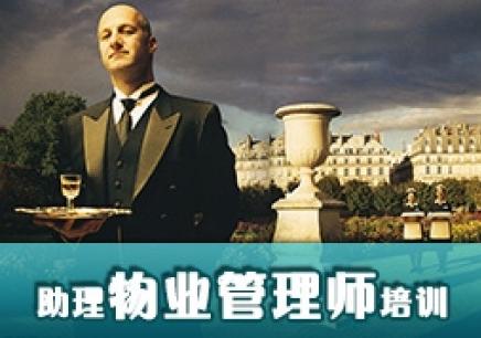 杭州物业上岗面授班