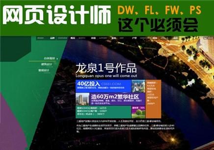 北京网页美工设计培训