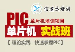 PIC单片机培训项目实战