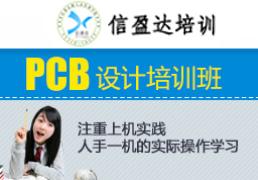 深圳PCB设计培训班