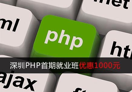 深圳PHP开发培训班