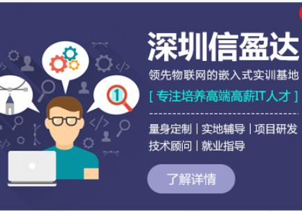 深圳嵌入式开发培训机构地址