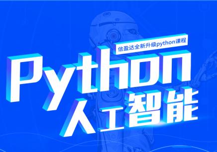 深圳python高级培训班