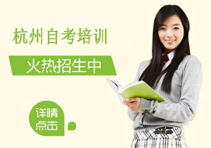 浙江工商大学工商企业管理专业自考本科