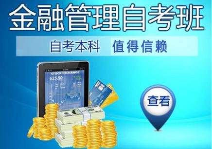 杭州金融管理自考本科