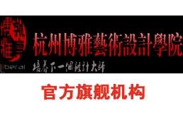 杭州景观设计培训哪家好?