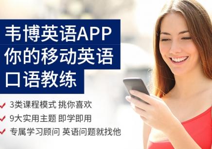 上海英语口语培训哪家好
