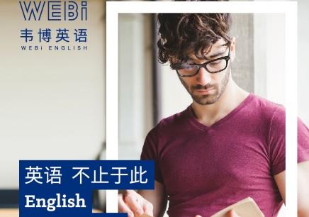 上海商务英语培训师